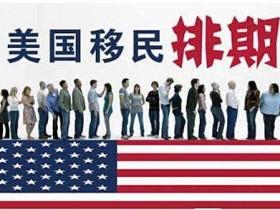 2021年7月美国移民排期:eb5投资移民前进54天