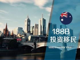 澳洲188B投资移民