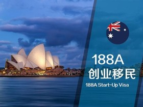 澳洲188A创业移民
