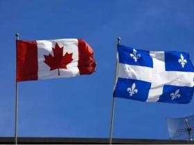 加拿大魁省教育怎么样 魁省蒙特利尔教育分享