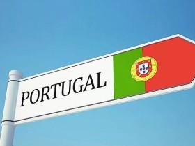 移民葡萄牙好不好,定居生活在葡萄牙怎么样