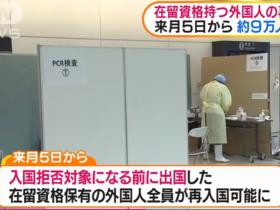8月5日起,持有日本在留资格者可以入境日本