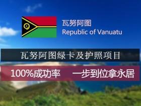 瓦努阿图护照有哪些好处,看完您就知道为什么移民瓦努阿图了
