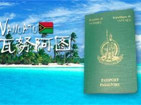 瓦努阿图投资移民最新政策条件流程及优势分享