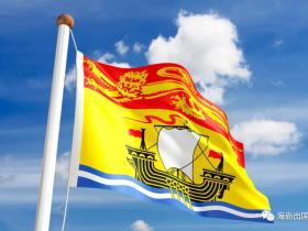加拿大NB省移民政策放宽