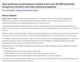 加拿大移民局空降9万名大赦新政详细解读