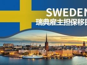 瑞典雇主担保移民