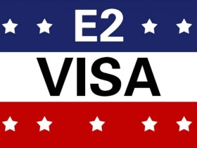 美国E2签证