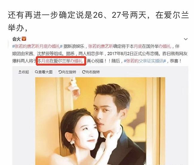 张若昀唐艺昕结婚为什么选在爱尔兰
