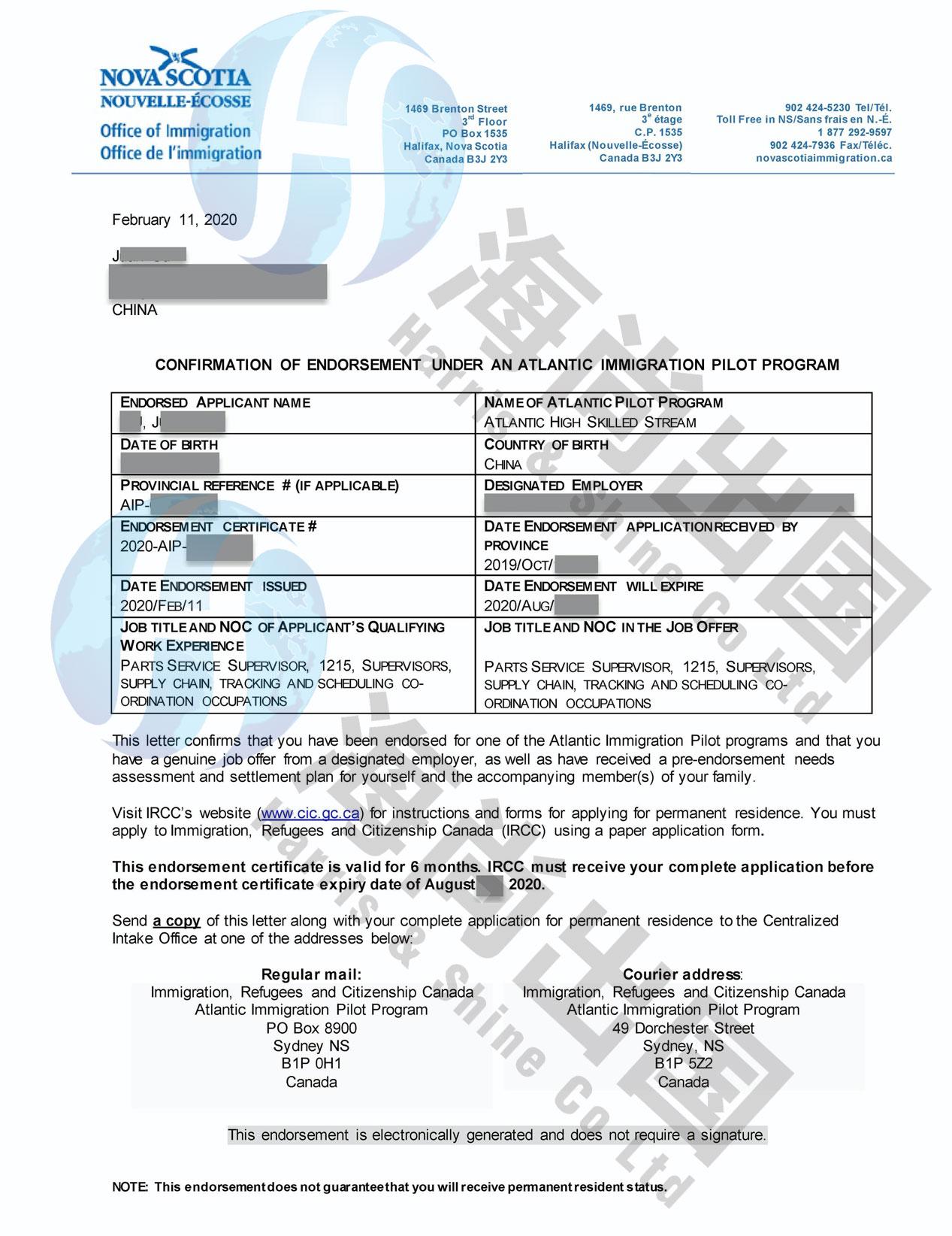 恭喜J女士获批加拿大大西洋四省AIPP省认证信