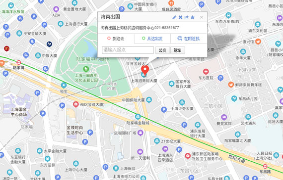 海尚因私出入境服务(上海)有限公司