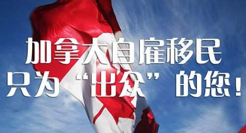 加拿大联邦自雇移民到底怎么样,你了解吗
