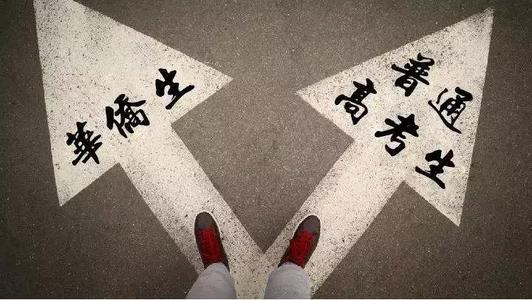 2021年华侨港澳台学生招生简章出来啦