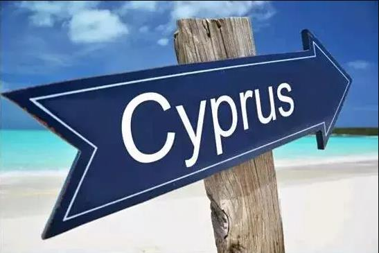 塞浦路斯加入申根进程顺利!永居PR计划有望放宽?