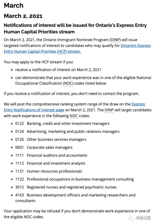 加拿大安省优才计划3月2日发放754份邀请!