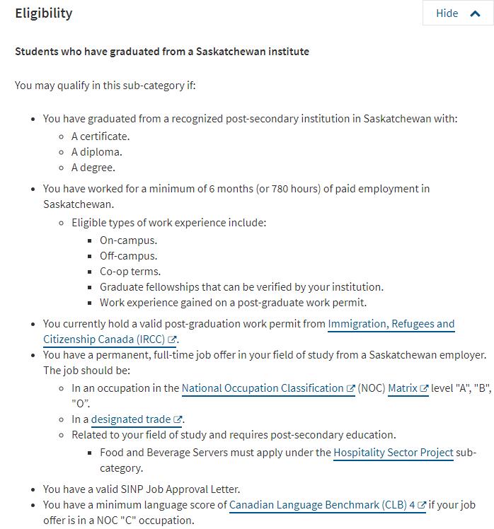 好消息:萨省毕业生临时移民政策:不要Job Offer!